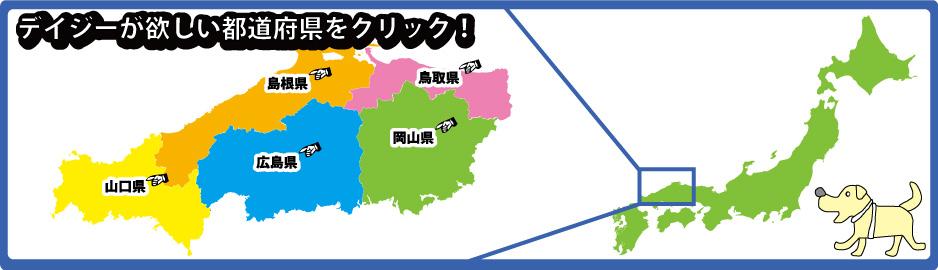 各都道府県のデイジーデータ